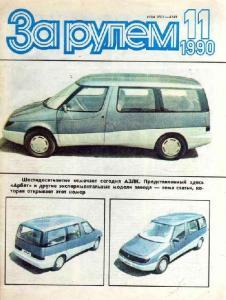 За рулем 1990 №11