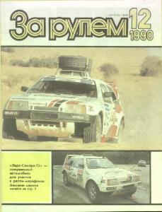 За рулем 1990 №12