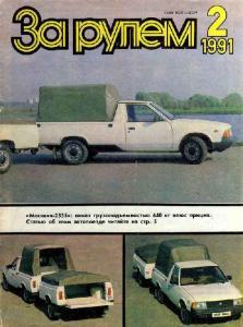 За рулем 1991 №02