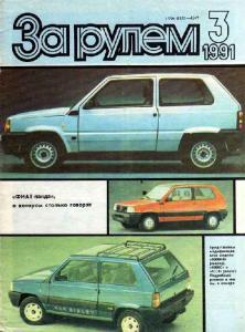 За рулем 1991 №03