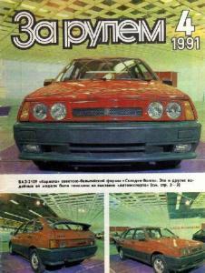 За рулем 1991 №04