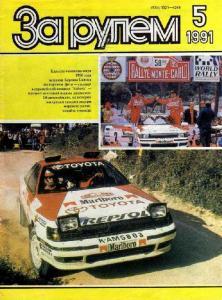 За рулем 1991 №05