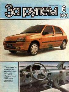 За рулем 1991 №06