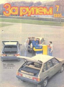 За рулем 1991 №07