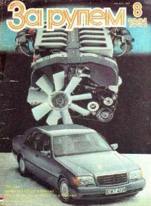 За рулем 1991 №08