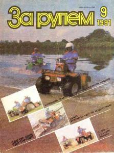 За рулем 1991 №09