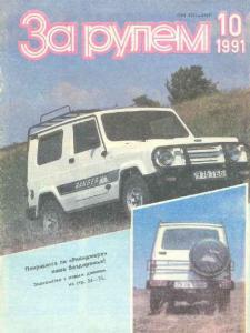 За рулем 1991 №10