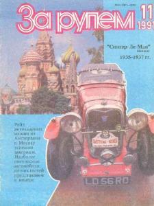 За рулем 1991 №11