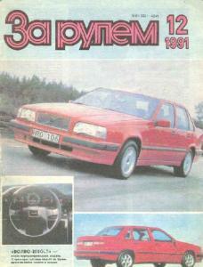 За рулем 1991 №12