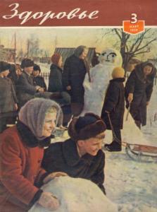 Здоровье 1959 №03