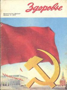 Здоровье 1971 №03