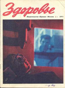 Здоровье 1971 №05