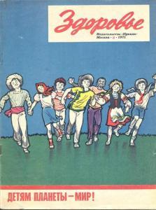 Здоровье 1971 №06