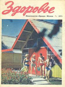 Здоровье 1971 №07