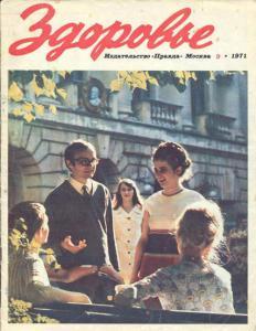 Здоровье 1971 №09