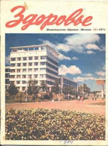 Здоровье 1971 №10