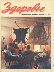 Здоровье 1971 №11