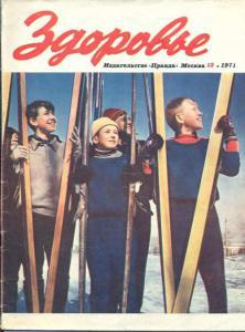 Здоровье 1971 №12