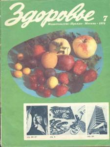 Здоровье 1974 №07