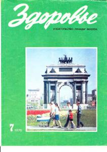 Здоровье 1975 №07