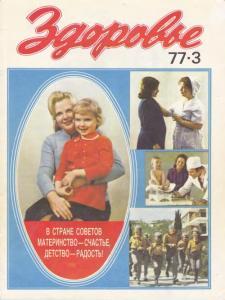 Здоровье 1977 №03