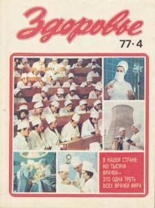 Здоровье 1977 №04