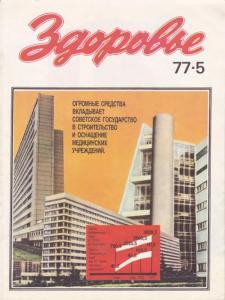 Здоровье 1977 №05
