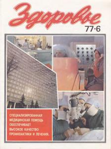 Здоровье 1977 №06