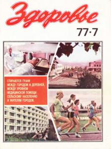 Здоровье 1977 №07