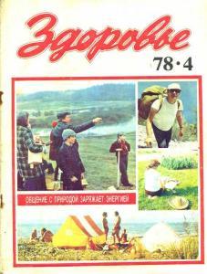 Здоровье 1978 №04