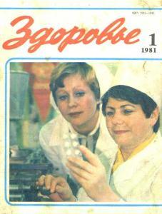 Здоровье 1981 №01