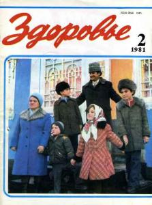 Здоровье 1981 №02