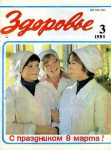 Здоровье 1981 №03