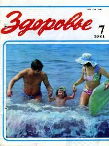 Здоровье 1981 №07