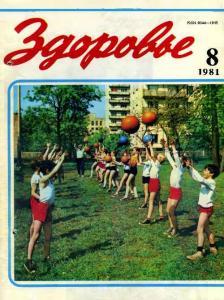 Здоровье 1981 №08