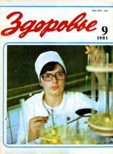 Здоровье 1981 №09