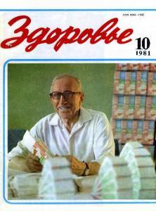 Здоровье 1981 №10