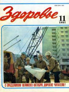 Здоровье 1981 №11