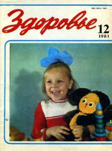 Здоровье 1981 №12