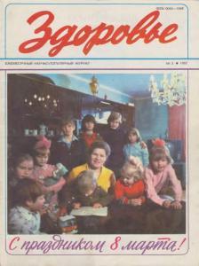Здоровье 1982 №03