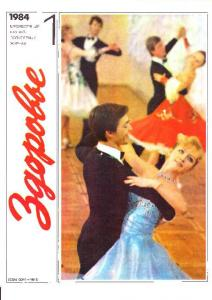 Здоровье 1984 №01
