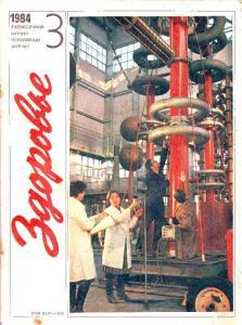 Здоровье 1984 №03
