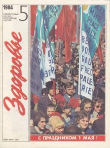 Здоровье 1984 №05