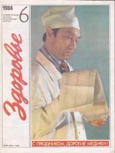 Здоровье 1984 №06