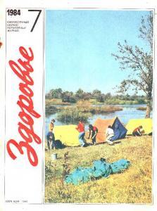 Здоровье 1984 №07