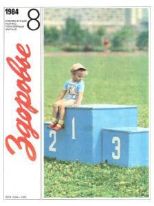 Здоровье 1984 №08