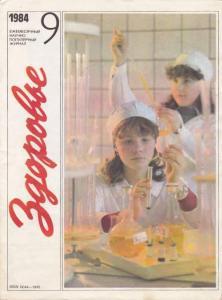 Здоровье 1984 №09