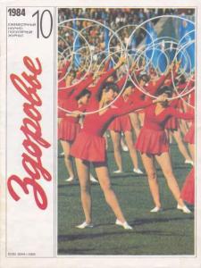 Здоровье 1984 №10