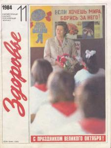Здоровье 1984 №11