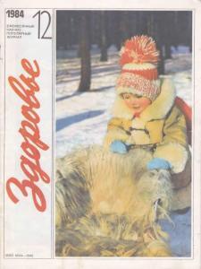 Здоровье 1984 №12